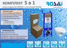 Комплект 5 в 1: «Унитаз подвесной ЭЛЕГАНС (микролифт) с инсталяцией Уклад»