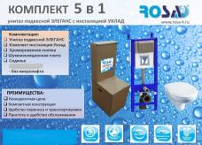 Комплект 5 в 1: «Унитаз подвесной ЭЛЕГАНС без микролифта с инсталяцией Уклад»